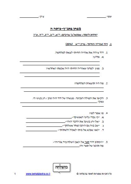 """מבחן בתנ""""ך לכיתה ה - ספר שמואל ב', פרק יא, פרק יב, פרק יג, פרק יד, פרק טו"""