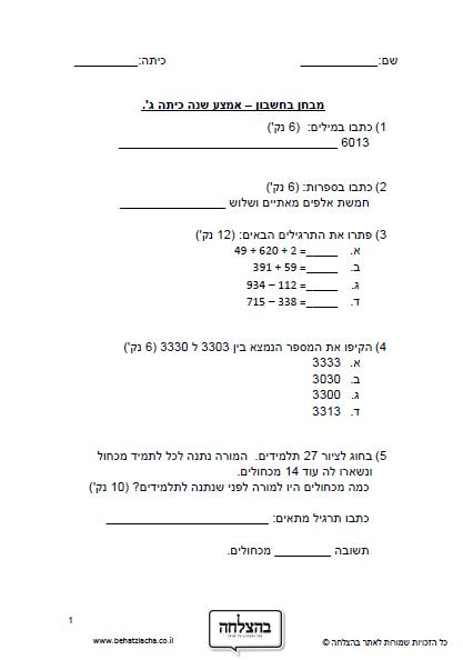 מבחן בחשבון לכיתה ג - מחצית כיתה ג - מבחן 2 - מספרים בתחום האלף, בעיות מילוליות, זויות , מצולעים ,
