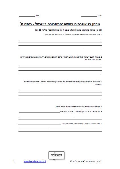 מבחן בגיאוגרפיה לכיתה ט - תחבורה בישראל