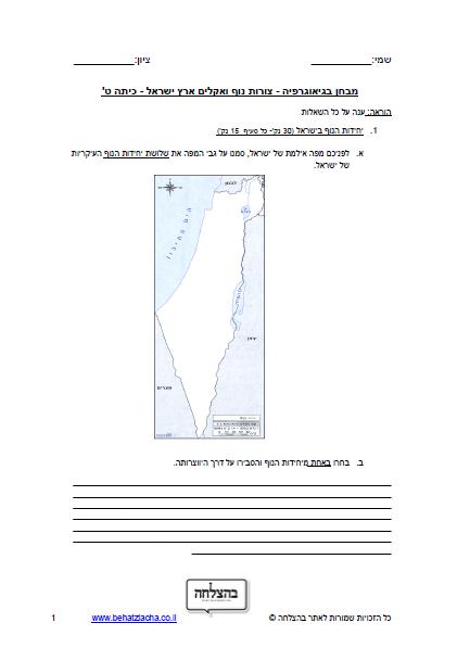 מבחן בגיאוגרפיה לכיתה ט - צורות נוף , אקלים בישראל