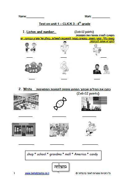 מבחן באנגלית לכיתה ד - כיתה ד - Unit 1 , Click 3 , ECB מבחן 2