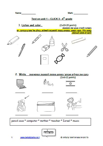 מבחן באנגלית לכיתה ד - כיתה ד - Unit 1 , Click 3 , ECB מבחן 3