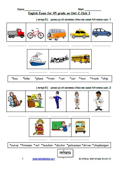 מבחן באנגלית לכיתה ד - כיתה ד - Unit 2 , Click 3 , ECB מבחן 1