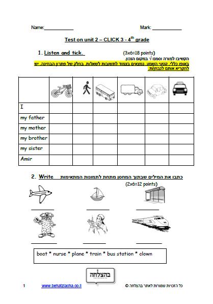 מבחן באנגלית לכיתה ד - כיתה ד - Unit 2 , Click 3 , ECB מבחן 2