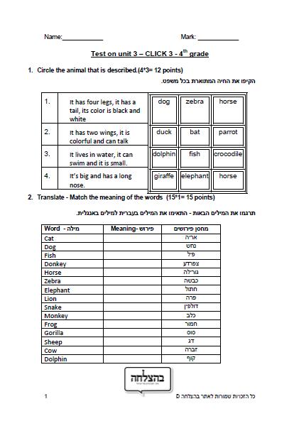 מבחן באנגלית לכיתה ד - כיתה ד - Unit 3 , Click 3 , ECB מבחן 1