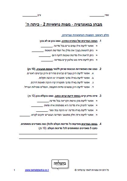 מבחן בגיאוגרפיה לכיתה ה - כיתה ה - מפות נושאיות - מבחן 2