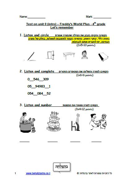 מבחן באנגלית לכיתה ד - כיתה ד - Unit 0 , Freddy's World Plus , ECB - מבחן 1