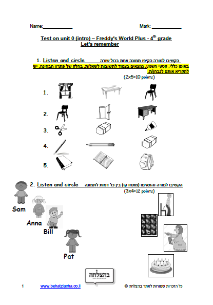 מבחן באנגלית לכיתה ד - כיתה ד - Unit 0 , Freddy's World Plus , ECB - מבחן 2