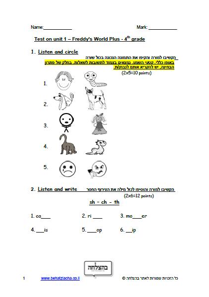 מבחן באנגלית לכיתה ד - כיתה ד - Unit 1 , Freddy's World Plus , ECB - מבחן 2
