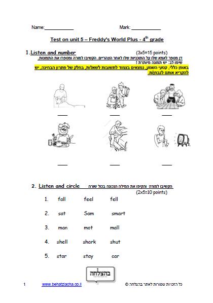 מבחן באנגלית לכיתה ד - כיתה ד - Unit 5 , Freddy's World Plus , ECB - מבחן 2