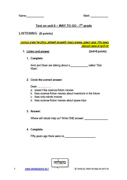 מבחן באנגלית לכיתה ז - Unit 6 , Way to go , ECB