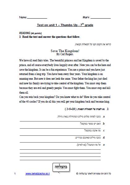 מבחן באנגלית לכיתה ז - Unit 1 , Thumbs up , ECB