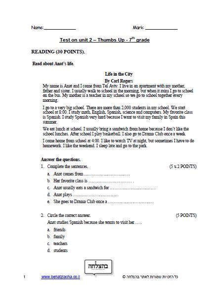 מבחן באנגלית לכיתה ז - Unit 2 , Thumbs up , ECB
