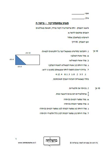 מבחן בחשבון לכיתה ח - יחס פרופורציה וקנה מידה, חפיפת משולשים