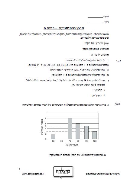 מבחן בחשבון לכיתה ח - סטטיסטיקה והסתברות, חוק הפילוג המורחב, משוואות עם מכנים, צימצום שברים אלגבריים