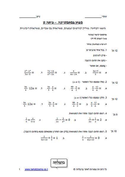 מבחן בחשבון לכיתה ט - פירוק לגורמים וצימצום, פתרון משוואות עם שברים אלגבריים, משוואות ריבועיות