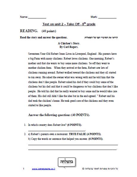 מבחן באנגלית לכיתה ח - Unit 2, Take Off, ECB