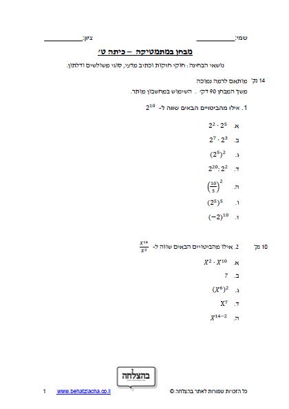 מבחן בחשבון לכיתה ט - חוקי חזקות וכתיב מדעי, סוגי משולשים ודלתון מבחן 2