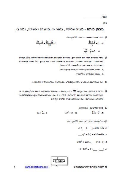 מבחן בחשבון לכיתה ח - משוואה עם מכנה,בעיות תנועה , משפט פיתגורס