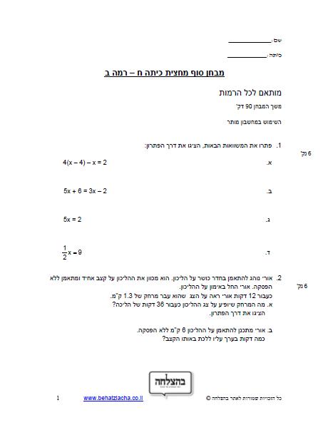 מבחן בחשבון לכיתה ח - בעיות מילוליות , מרובעים , מקבילית , חפיפת משולשים ,תיבה , גרפים לינארים, , פונקציות