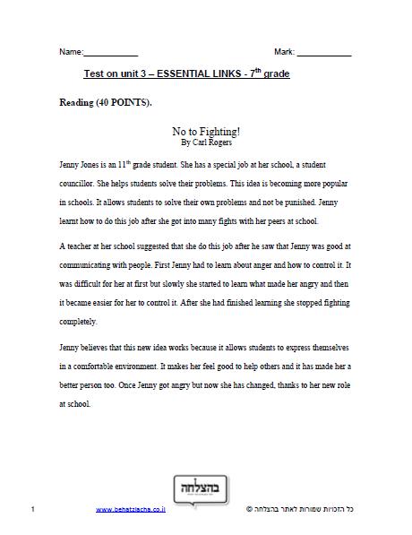 מבחן באנגלית לכיתה ז - Unit 3 , Essential links , ECB