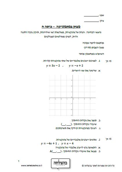 מבחן בחשבון לכיתה ח - זוגות של פונקציות, משוואות ואי שיוויונות, תיכון גובה וחוצה זווית, דמיון משולשים ומצולעים