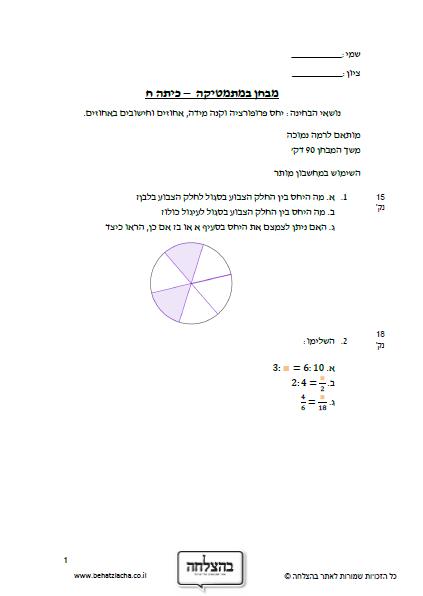 מבחן בחשבון לכיתה ח - יחס פרופורציה וקנה מידה, אחוזים וחישובים באחוזים