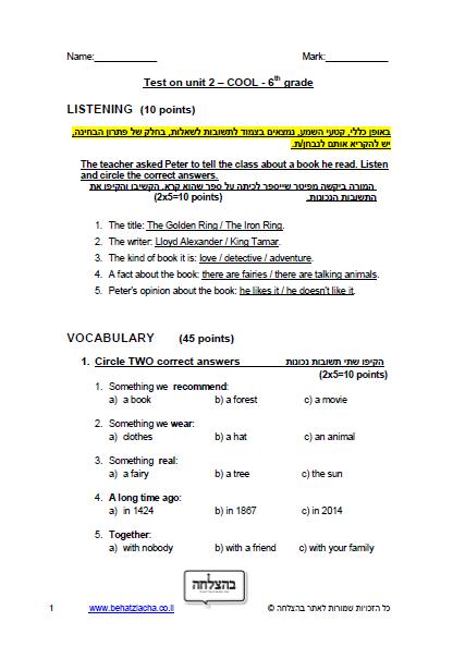 מבחן באנגלית לכיתה ו - Exam 1 , Unit 2 , Cool! , ECB