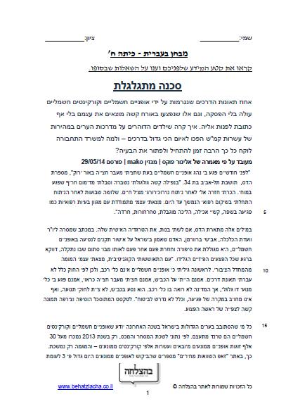 מבחן בעברית לכיתה ט - טקסט מידעי -סכנה מתגלגלת ; בסיסי -מבחן כיתה ח