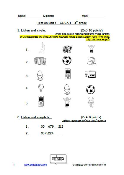 מבחן באנגלית לכיתה ד - כיתה ד - Unit 1 , Click 1 , ECB מבחן 3