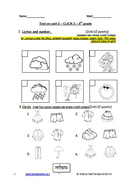 מבחן באנגלית לכיתה ד - כיתה ד - Unit 2 , Click 2 , ECB מבחן 2