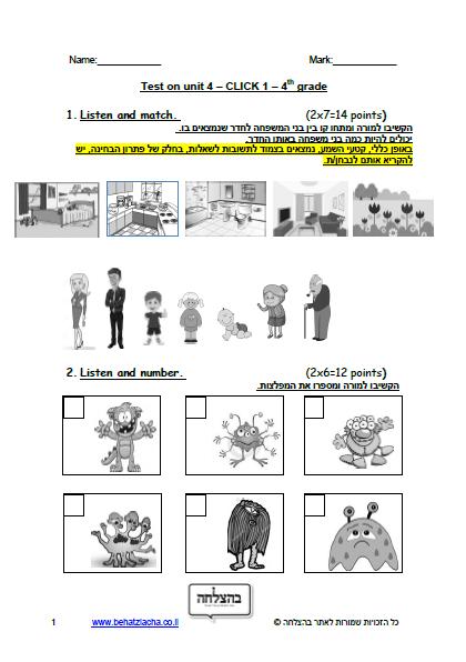 מבחן באנגלית לכיתה ד - כיתה ד - Unit 4 , Click 1 , ECB מבחן 2