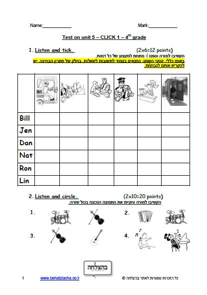 מבחן באנגלית לכיתה ד - כיתה ד - Unit 5 , Click 1 , ECB מבחן 2