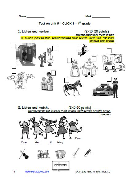 מבחן באנגלית לכיתה ד - כיתה ד - Unit 5 , Click 1 , ECB מבחן 3