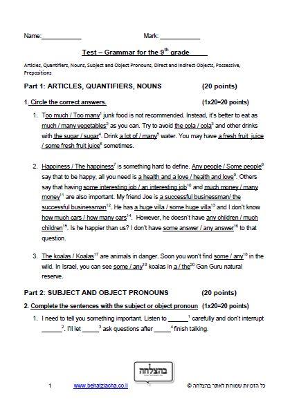 מבחן באנגלית לכיתה ט - Grammar - Articles, Quantifiers, Nouns, Subject and Object Pronouns, Direct and Indirect Objects, Possessive, Prepositions - Exam 1