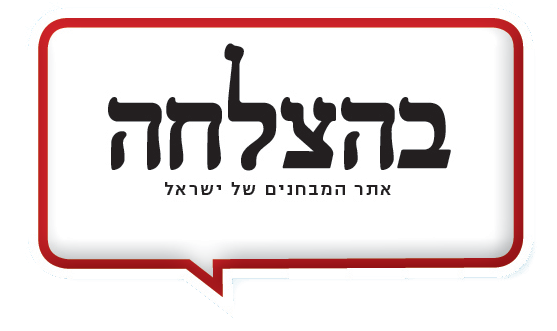 בהצלחה, אתר המבחנים של ישראל