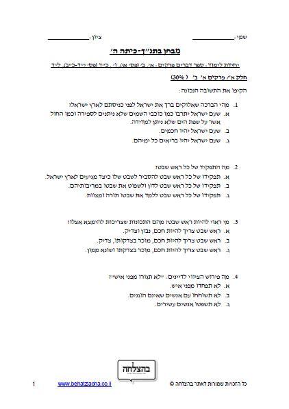 """מבחן בתנ""""ך לכיתה ה - ספר דברים, פרקים א, ב, ו, כד, לד - תכנית חדשה"""