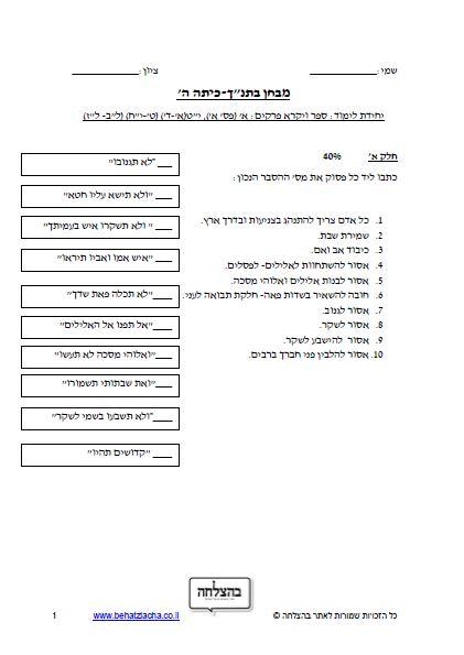 """מבחן בתנ""""ך לכיתה ה - ספר ויקרא, פרקים א, יט – מבחן 1 - תכנית חדשה"""