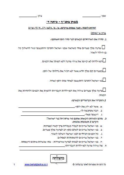 """מבחן בתנ""""ך לכיתה ד - ספר שמות, פרקים א, ב, ג, ד – תכנית חדשה"""