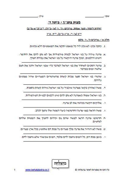 """מבחן בתנ""""ך לכיתה ד - ספר שמות, פרקים ה, ז, יב, יג, יד, טו – תכנית חדשה"""