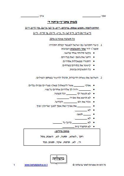 """מבחן בתנ""""ך לכיתה ד - ספר שמות, פרקים יט, כ, כד, לב, לד, מ – תכנית חדשה – מבחן 1"""