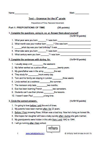 מבחן באנגלית לכיתה ח - Grammar - Prepositions of Time, Place and Movement - Exam 2