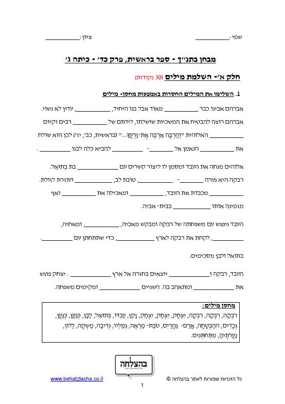 """מבחן בתנ""""ך לכיתה ג - ספר בראשית, פרק כד, רבקה ויצחק - תכנית חדשה"""