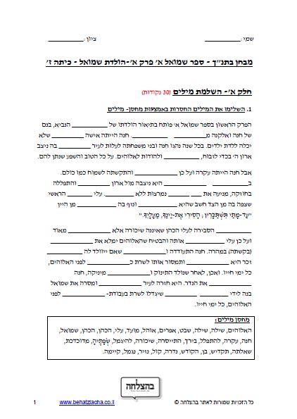 """מבחן בתנ""""ך לכיתה ז - ספר שמואל א, פרק א, הולדת שמואל - מבחן 2 - תכנית חדשה"""