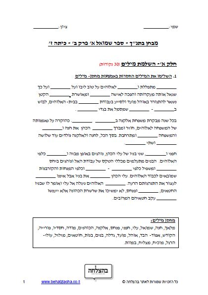 """מבחן בתנ""""ך לכיתה ז - ספר שמואל א, פרק ב, מבחן 1 – תכנית חדשה"""