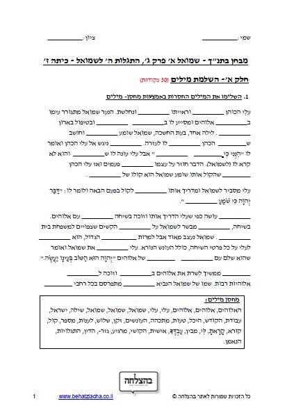 """מבחן בתנ""""ך לכיתה ז - ספר שמואל א, פרק ג, התגלות ה' לשמואל – תכנית חדשה"""