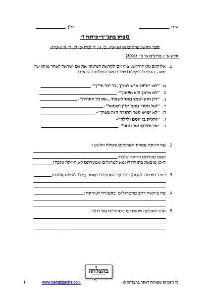 """מבחן בתנ""""ך לכיתה ו - ספר יהושע, פרקים א, ב, ג, ד, ה - מבחן 1 - תכנית חדשה"""