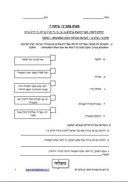 """מבחן בתנ""""ך לכיתה ו - ספר יהושע, פרקים א, ב, ג, ד, ה - מבחן 2 - תכנית חדשה"""