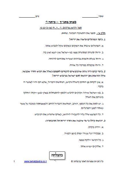 """מבחן בתנ""""ך לכיתה ו - ספר יהושע, פרקים ו, ז, ח, ט - תכנית חדשה"""