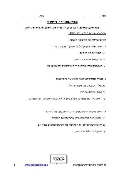 """מבחן בתנ""""ך לכיתה ו - ספר יהושע, פרקים י, יא, יד, כד - תכנית חדשה"""
